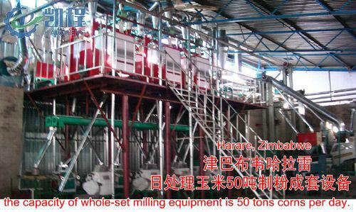 津巴布韦哈拉雷日处理玉米50吨Betvictor12BETVICTOR147
